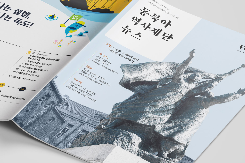 동북아역사재단 뉴스레터